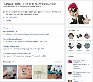 Группа Радиодеда ВКонтакте