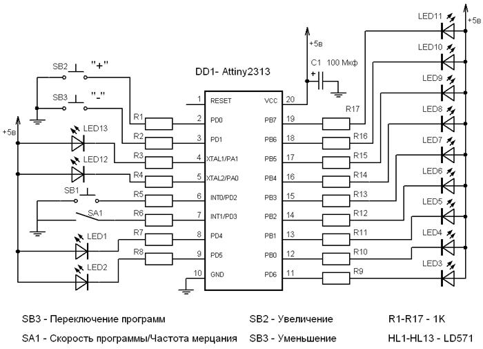 Гирлянда на микроконтроллере ATtiny2313. Принципиальная схема.