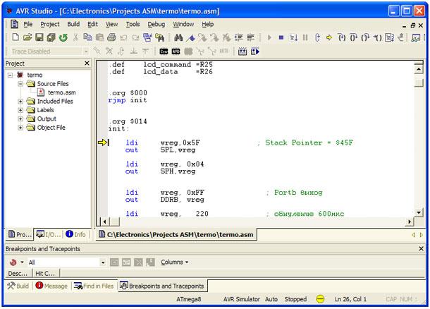 симуляция программы микроконтроллера в AVRStudio