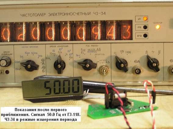 сигнал 50 Гц. от ГЗ-118