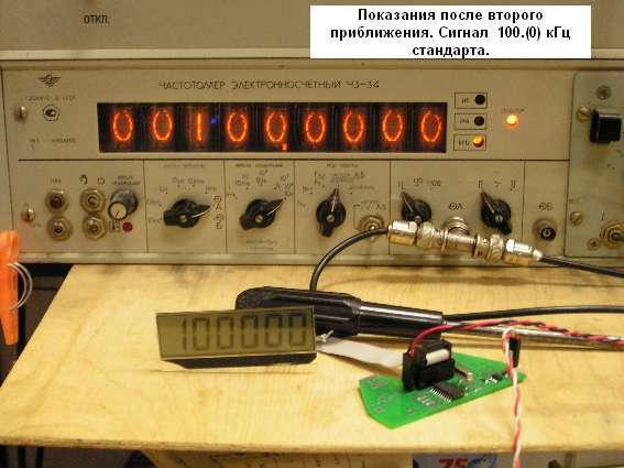 Показание после второго приближения. Сигнал 100.0 кГц