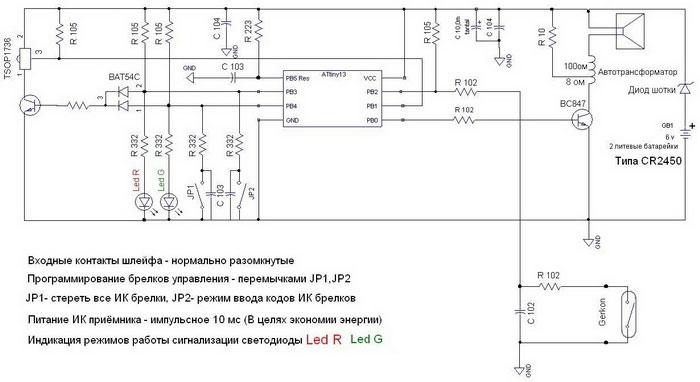 Схема охранной сигнализации на микроконтроллере ATtiny13