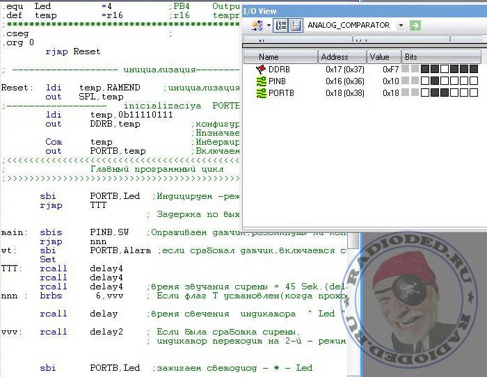 Симуляция программы микроконтроллера в AVR Studio