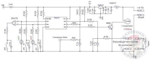 Принципиальная схема охранной сигнализации на электронных ключах DS1990A