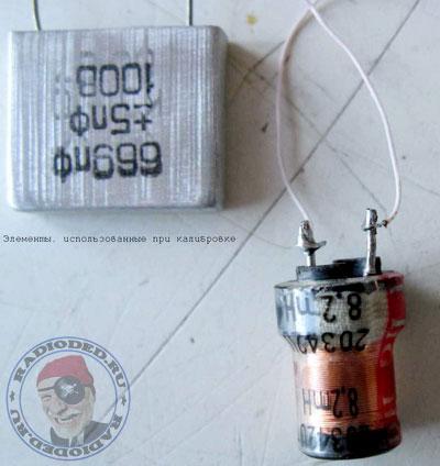 Калибровачные ёмкость и конденсатор