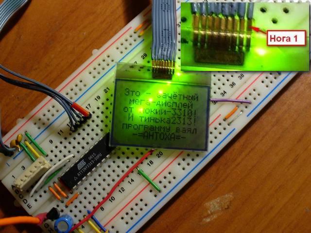 Макетная плата, подключение дисплея к микроконтроллеру AVR