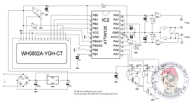 Cхема цифрового вольтметра на микроконтроллере ATtiny26