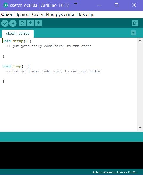 Среда разработки Arduino IDE