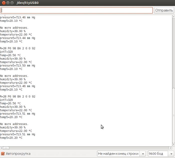 Вывод данных в монитор последовательного порта